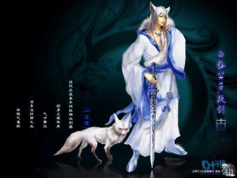 狐傲江湖之玉箫剑