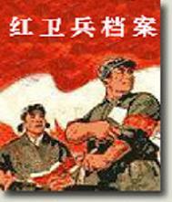 红卫兵档案