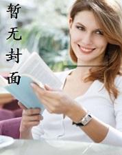 淫男乱女 (1-925章)作者:笨蛋英子