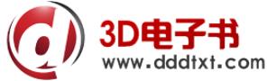 3D电子书